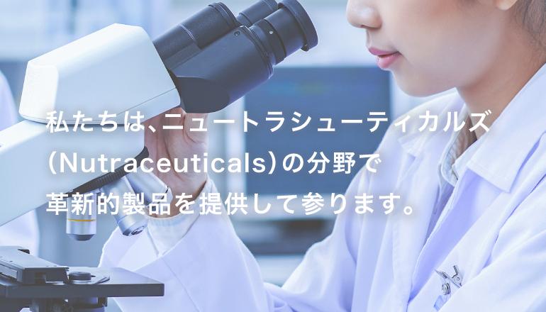 ヒトゲノムの解析進展を基にした、革新的医薬品を提供します。